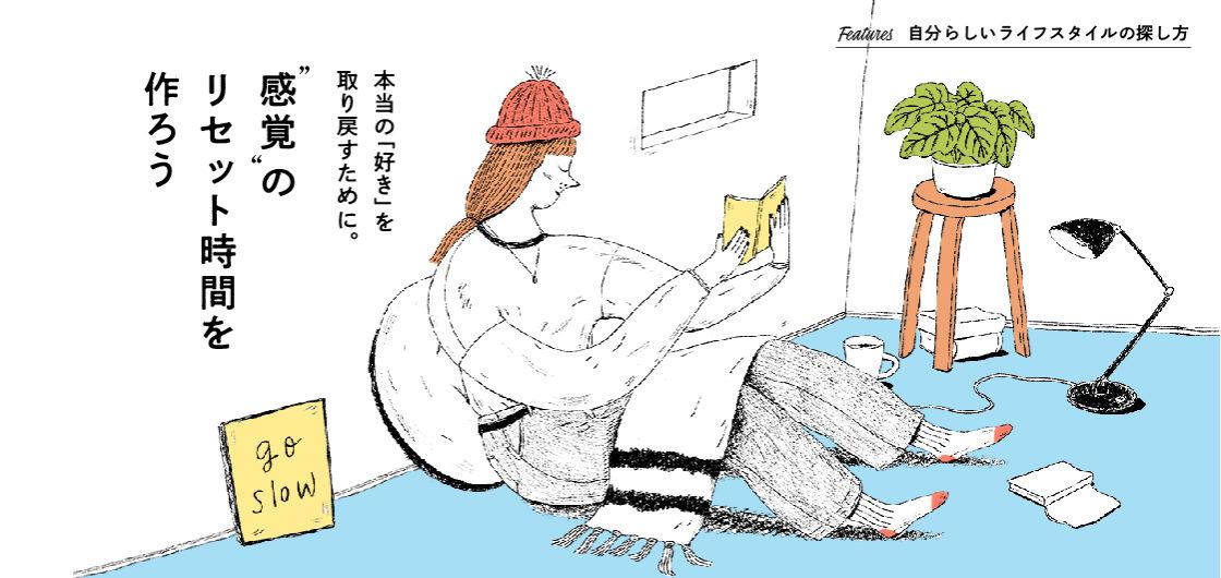"""""""感覚"""" のリセット時間を作ろう"""